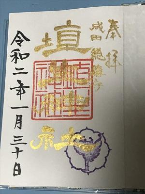 20200130埴生神社12