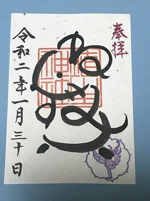 20200130埴生神社13