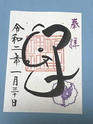 20200130埴生神社14