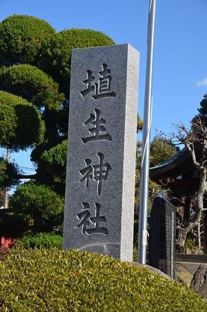 20200130埴生神社15