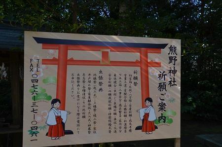 20200130熊野神社07