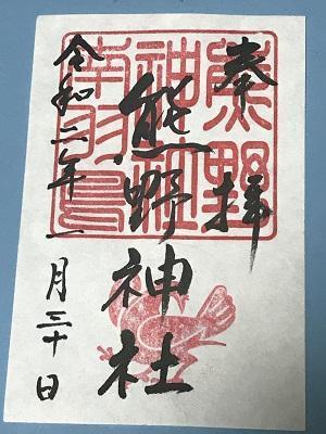 20200130熊野神社17