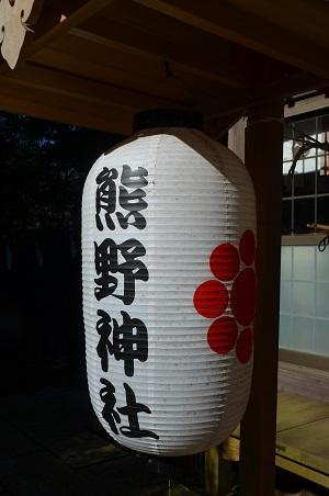 20200130熊野神社14