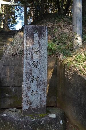 20200130磐裂神社01