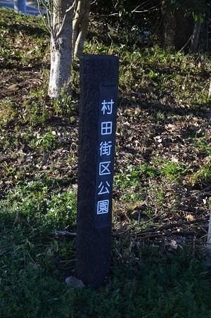 20200130村田分校05