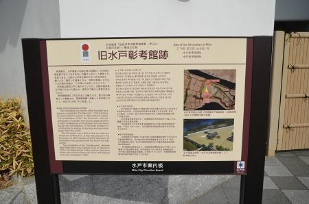 20200125水戸城址24