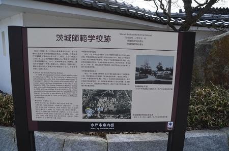 20200125水戸城址20