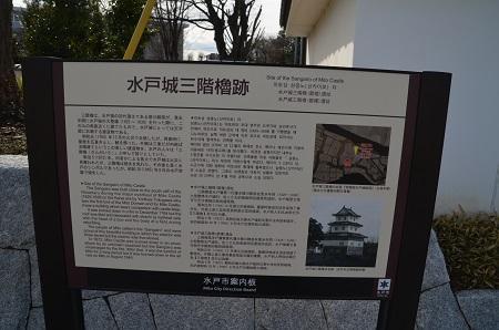 20200125水戸城址36