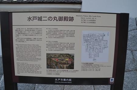 20200125水戸城址31