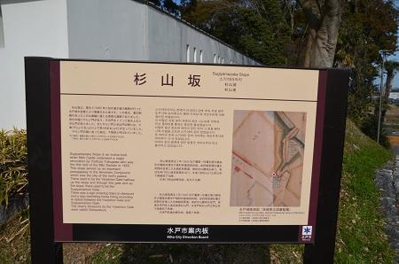 20200125水戸城址43