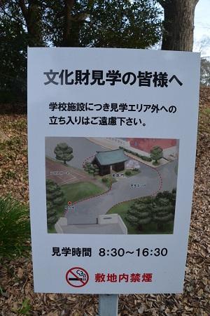 20200125水戸城址49