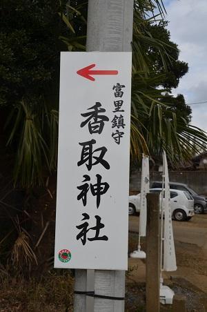20200204冨里香取神社02