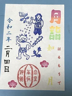 20200204冨里香取神社15