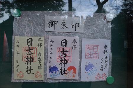 20200204日吉神社20