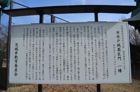 20200125水戸城址56