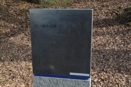 20200125水戸城址54