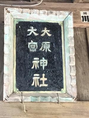 20200208大原神社10
