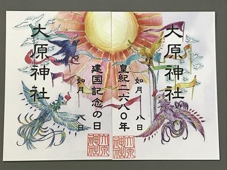 20200208大原神社16