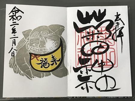 20200208菊田神社13