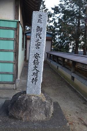 20200210阿部神社13