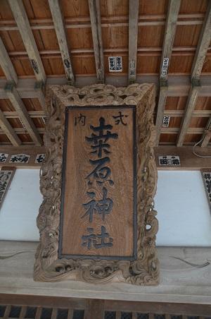 20200210桑原神社16