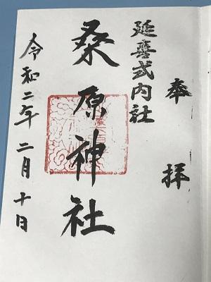 20200210桑原神社26