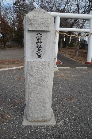 20200210鹿島神社03