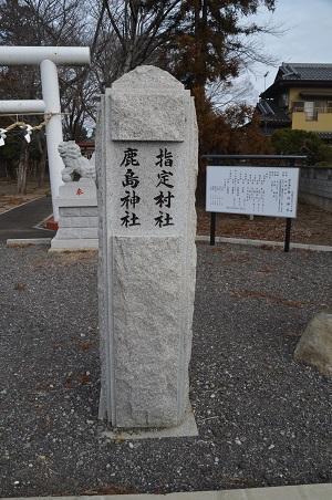 20200210鹿島神社01