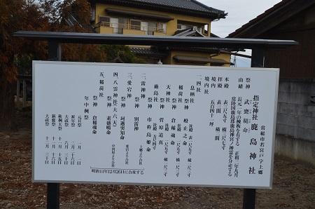 20200210鹿島神社08