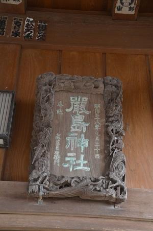 20200210厳島神社09