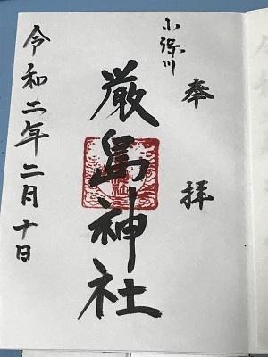 20200210厳島神社18