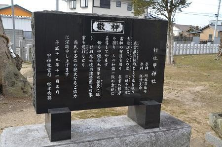 20200210甲神社03