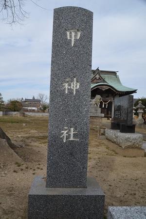 20200210甲神社01