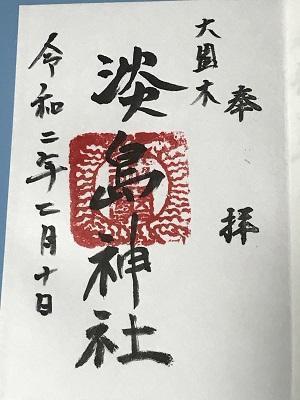 20200210淡島神社14