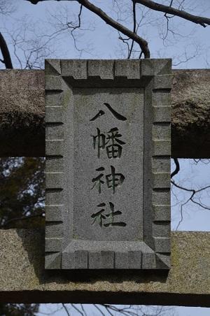 20200210吉沼八幡神社05
