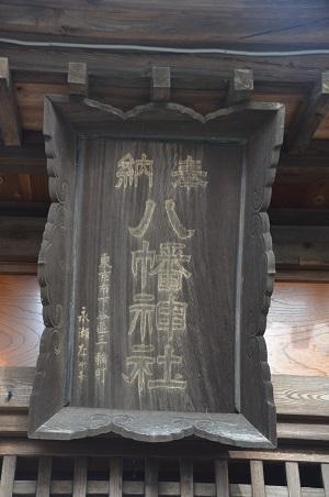 20200210吉沼八幡神社12