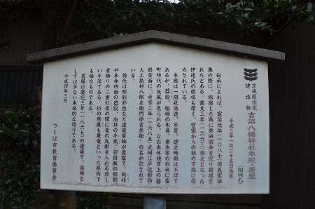 20200210吉沼八幡神社17