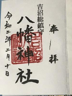 20200210吉沼八幡神社37
