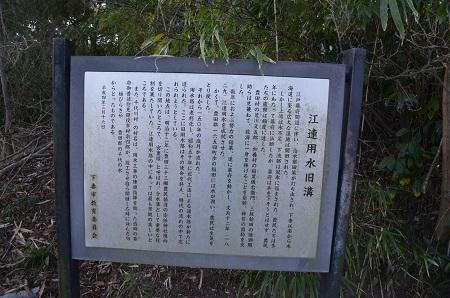 20200210江連用水旧溝宮04