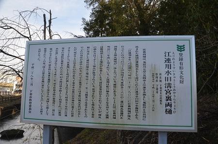 20200210江連用水旧溝宮03