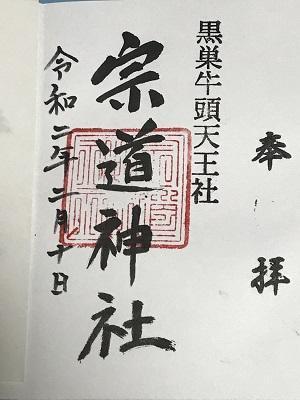 20200210宗道神社24