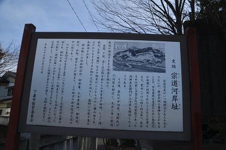20200210宗道神社20