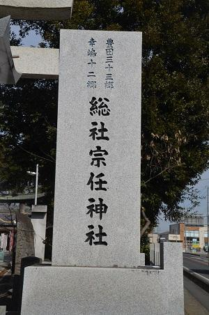 20200210宗任神社01
