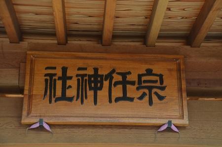 20200210宗任神社09