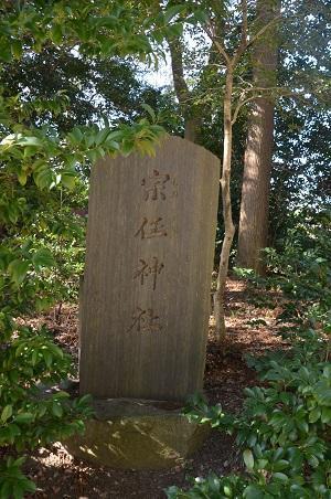 20200210宗任神社16