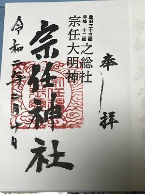 20200210宗任神社39