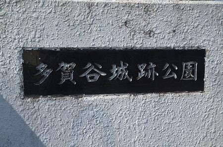 20200210多賀谷城址02