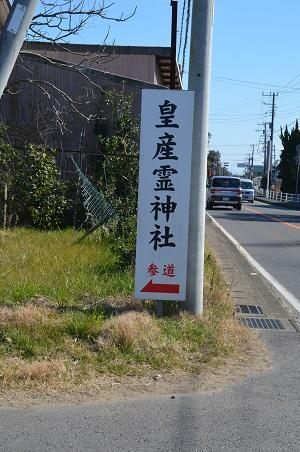 20200211皇産霊神社01
