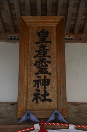 20200211皇産霊神社10
