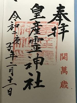 20200211皇産霊神社26